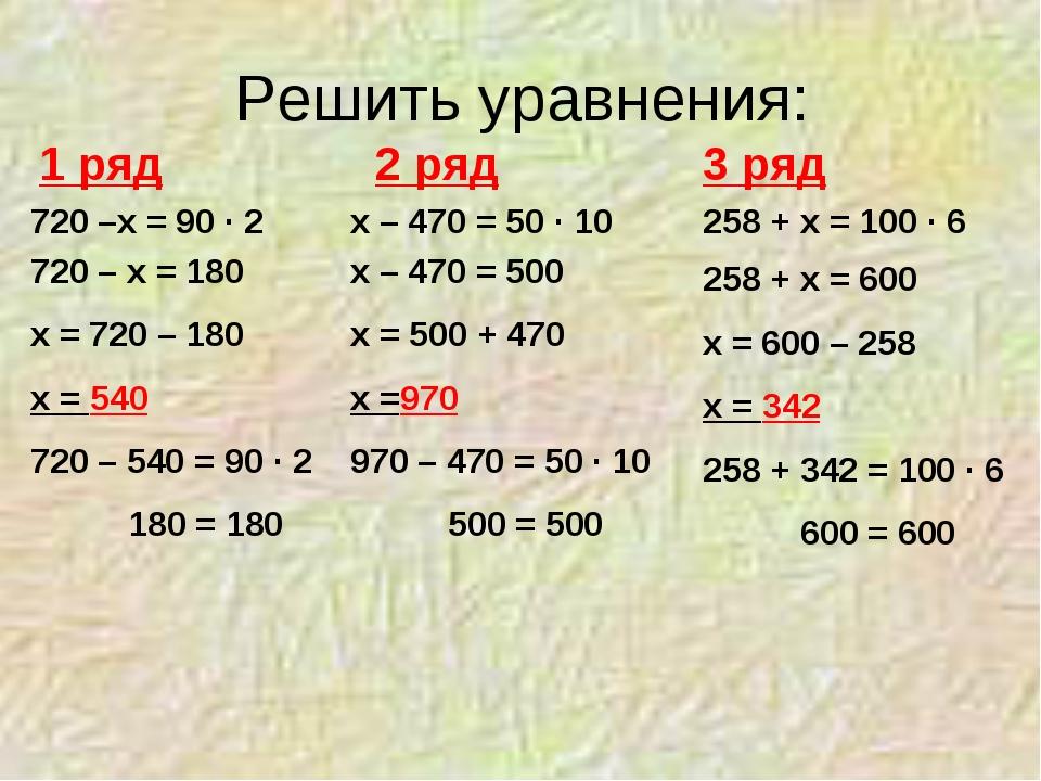 Решить уравнения: 1 ряд 2 ряд 3 ряд 720 –х = 90 · 2 х – 470 = 50 · 10 258 + х...