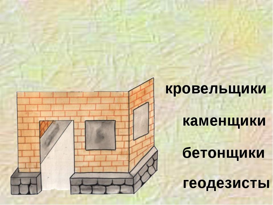 бетонщики геодезисты каменщики кровельщики