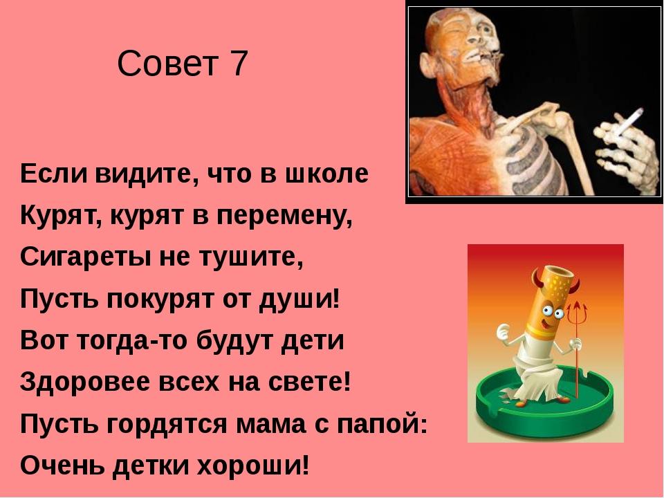 Совет 7 Если видите, что в школе Курят, курят в перемену, Сигареты не тушите,...