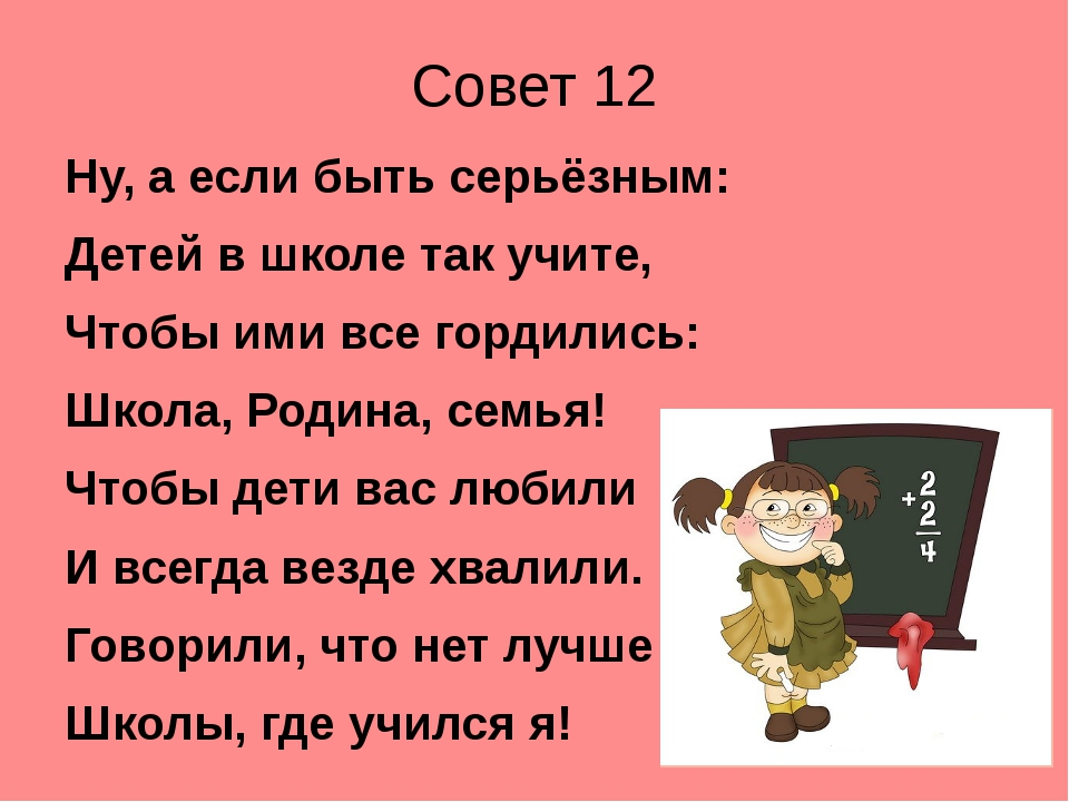 Совет 12 Ну, а если быть серьёзным: Детей в школе так учите, Чтобы ими все го...
