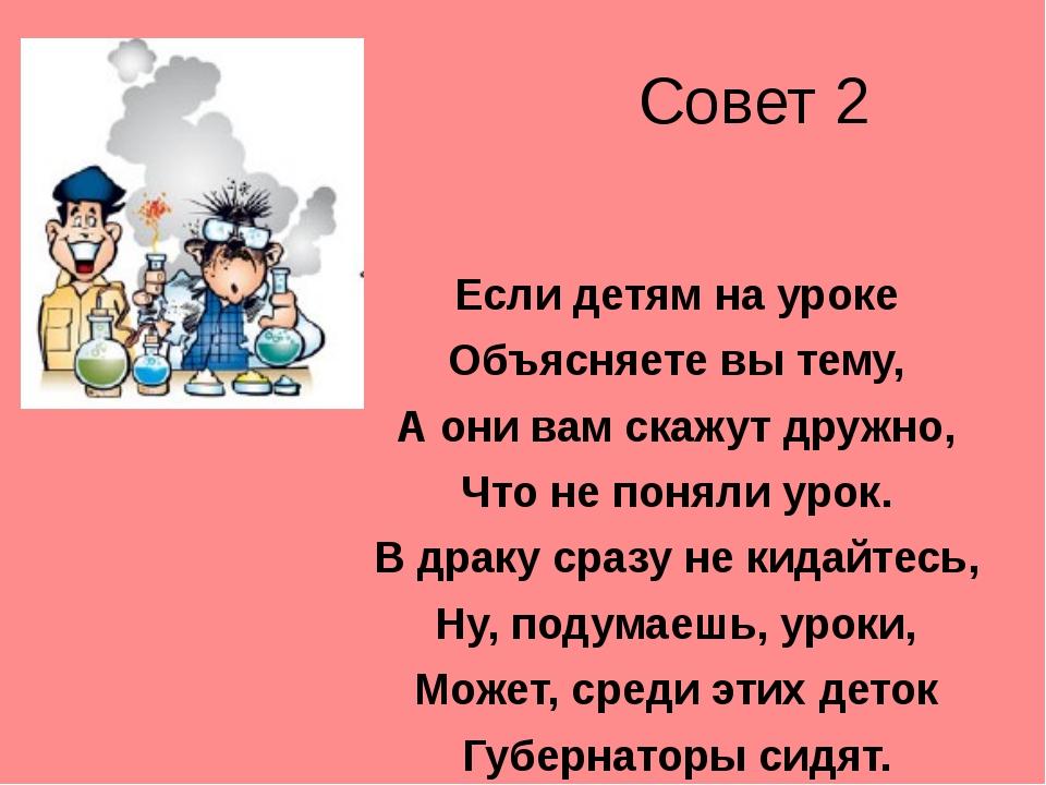 Совет 2 Если детям на уроке Объясняете вы тему, А они вам скажут дружно, Что...