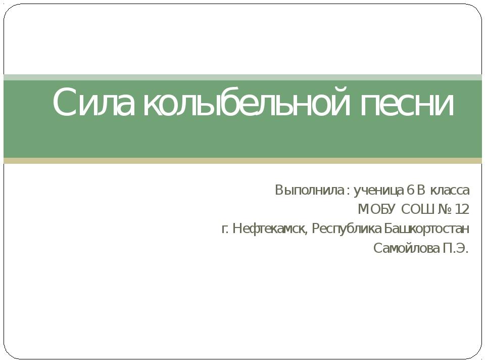 Выполнила : ученица 6 В класса МОБУ СОШ № 12 г. Нефтекамск, Республика Башкор...