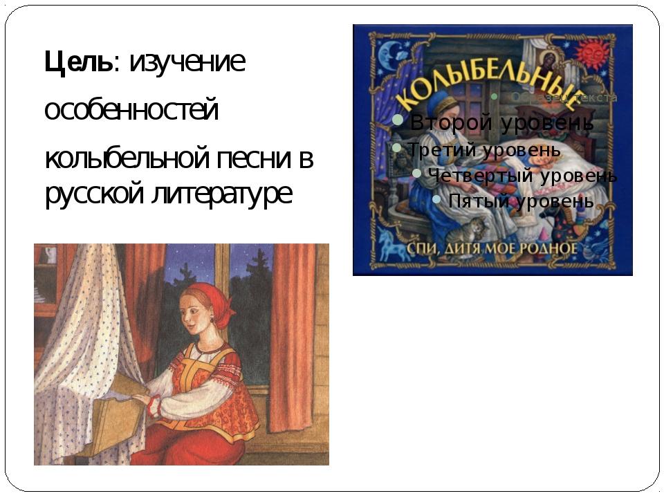 Цель: изучение особенностей колыбельной песни в русской литературе