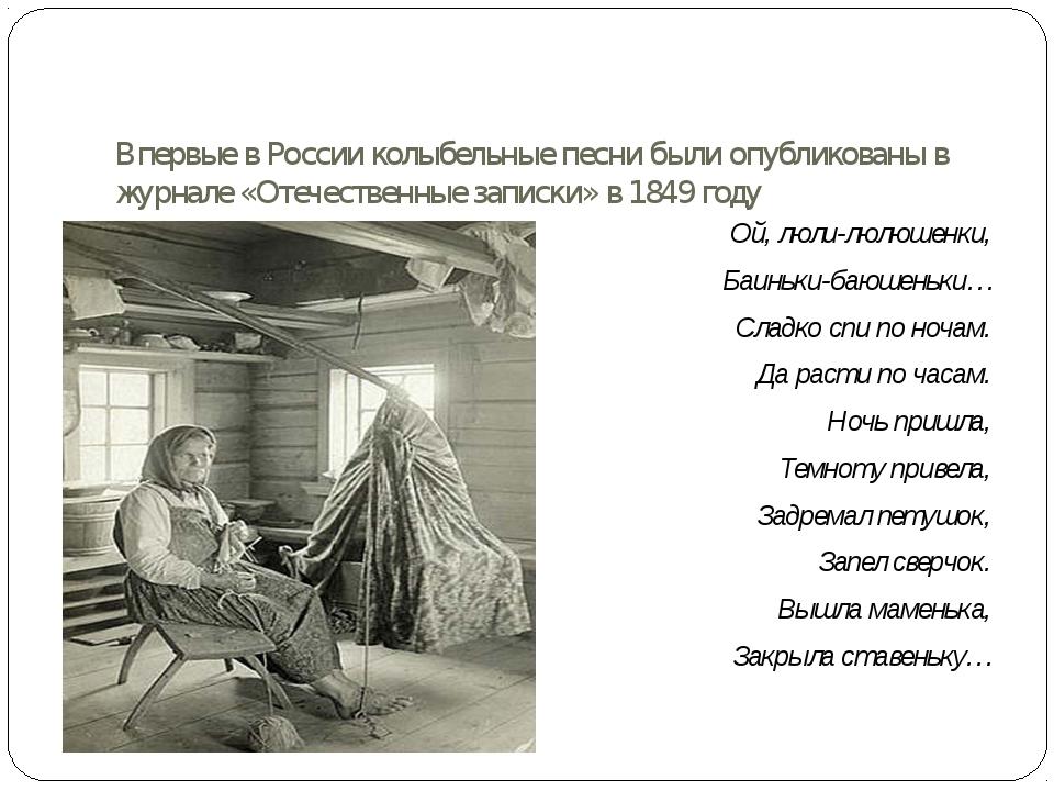 Впервые в России колыбельные песни были опубликованы в журнале «Отечественные...
