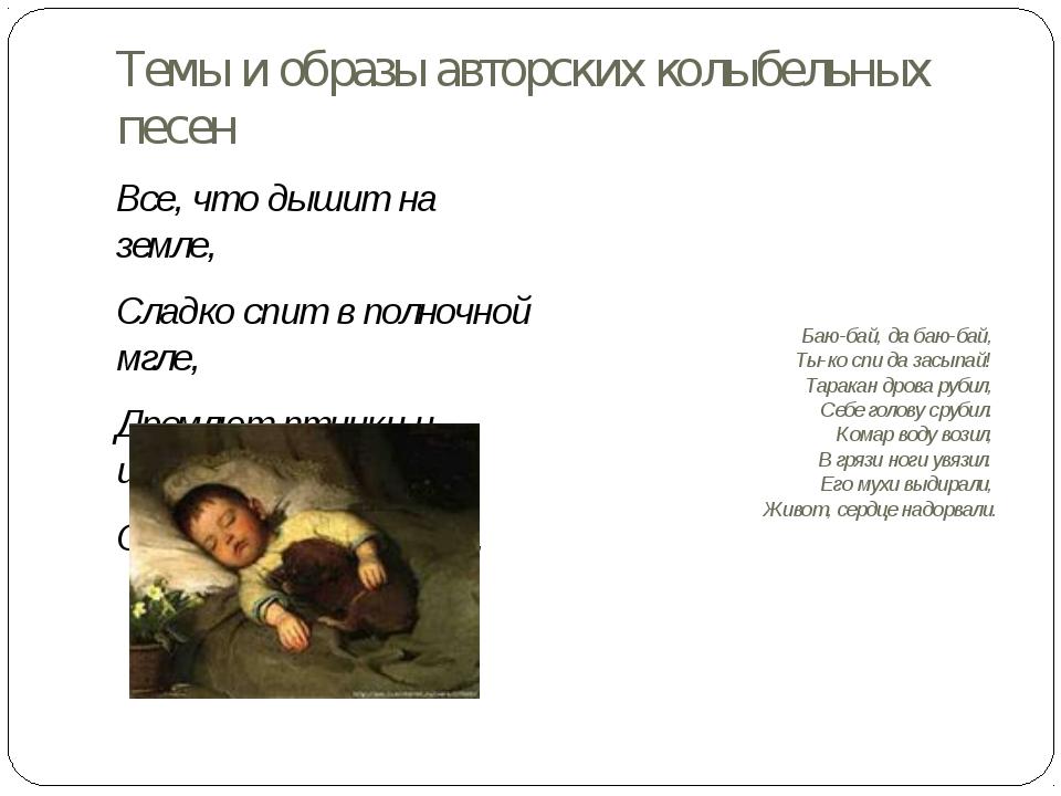 Темы и образы авторских колыбельных песен Все, что дышит на земле, Сладко спи...