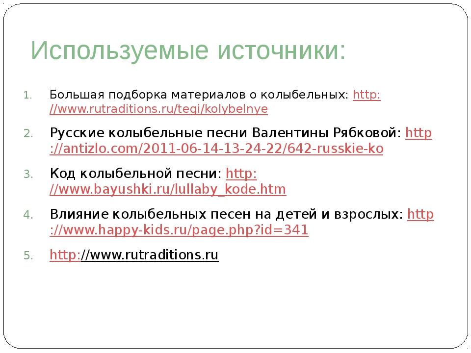 Используемые источники: Большая подборка материалов о колыбельных: http://www...