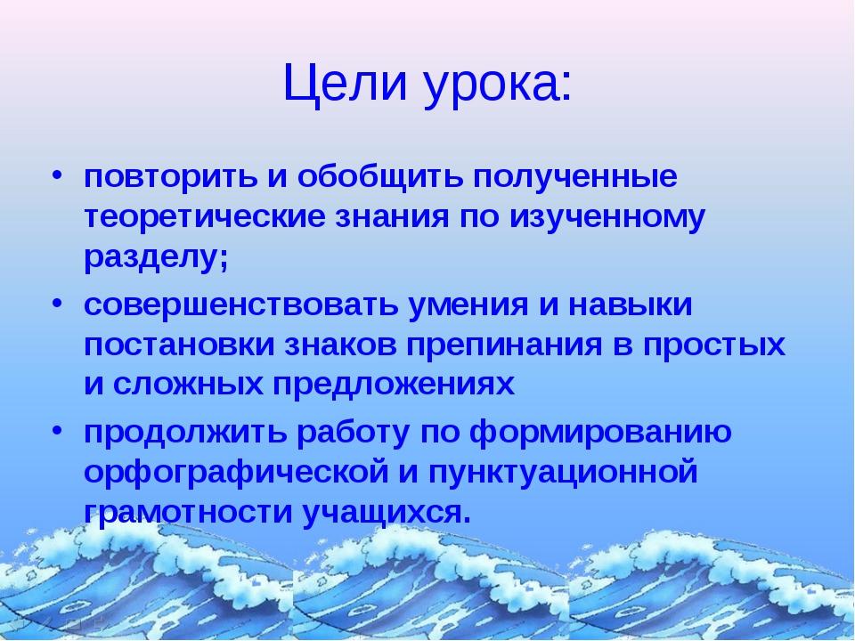 Цели урока: повторить и обобщить полученные теоретические знания по изученном...