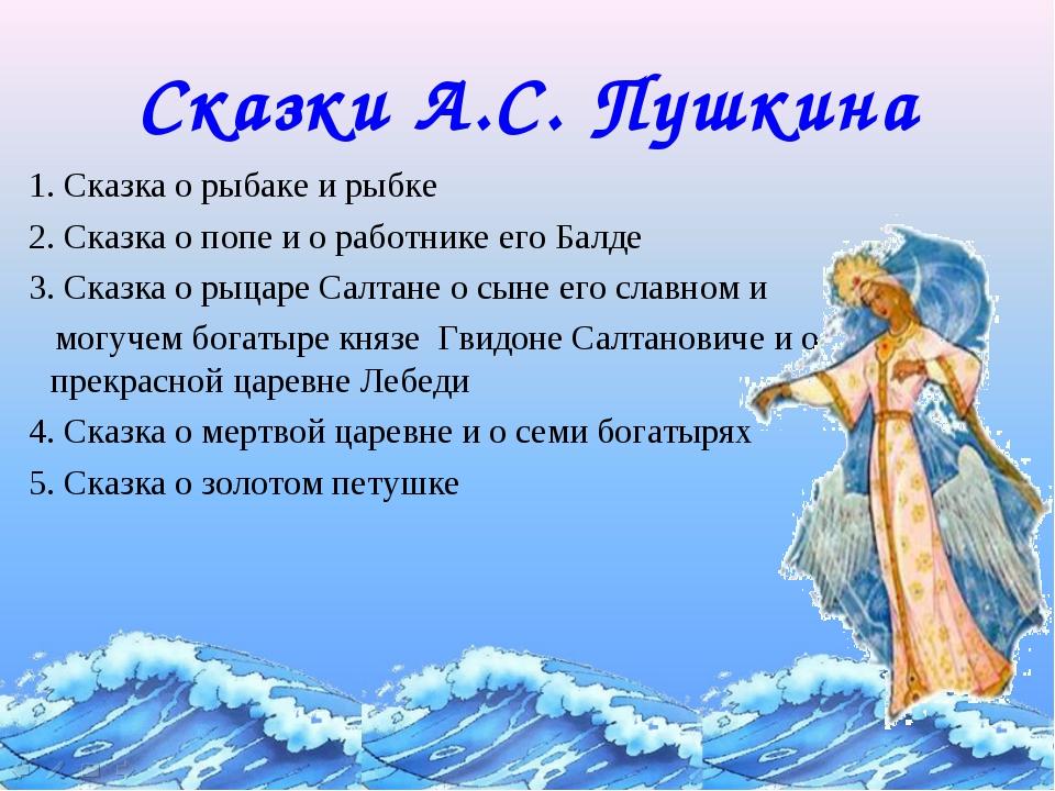 Сказки А.С. Пушкина 1. Сказка о рыбаке и рыбке 2. Сказка о попе и о работнике...