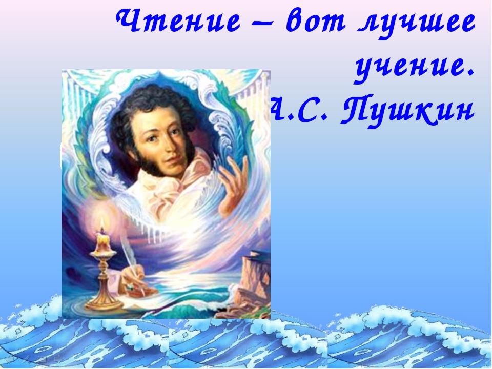 Чтение – вот лучшее учение. А.С. Пушкин
