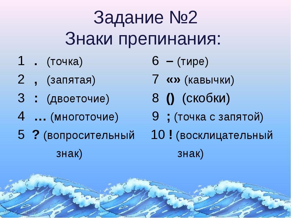 Задание №2 Знаки препинания: 1. (точка) 6 – (тире) 2,(запятая) 7 «» (...
