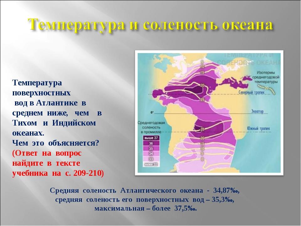 Средняя соленость Атлантического океана - 34,87‰, средняя соленость его повер...