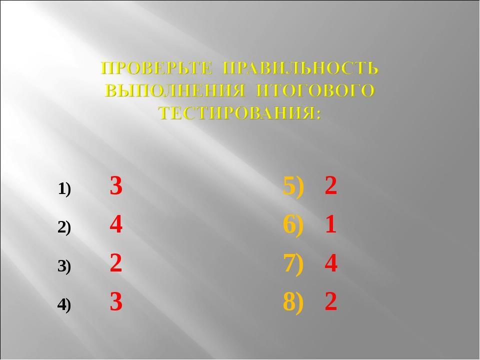3 5) 2 4 6) 1 2 7) 4 3 8) 2