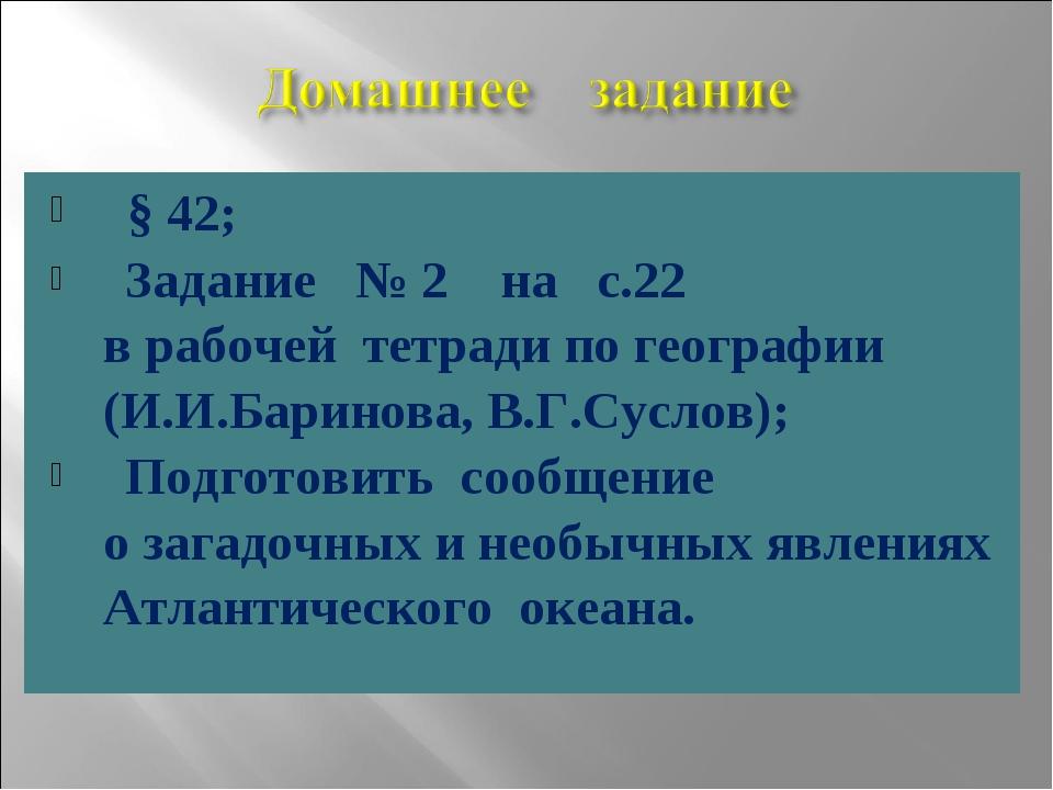 § 42; Задание № 2 на с.22 в рабочей тетради по географии (И.И.Баринова, В.Г....