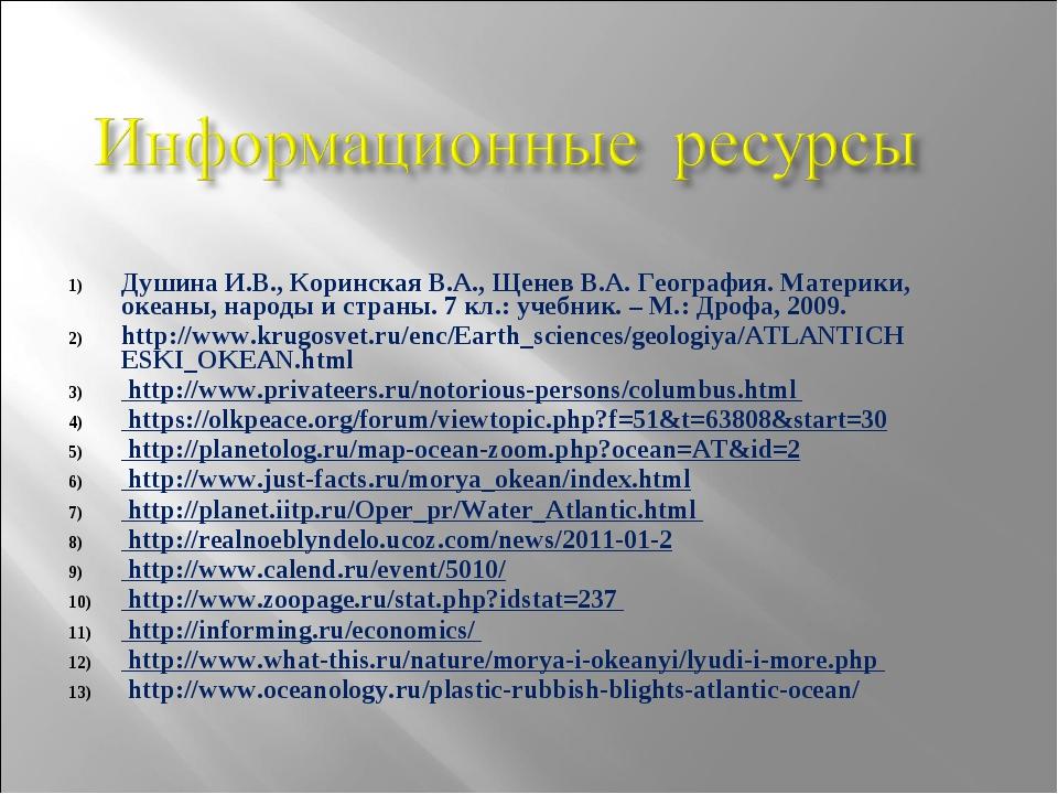 Душина И.В., Коринская В.А., Щенев В.А. География. Материки, океаны, народы...