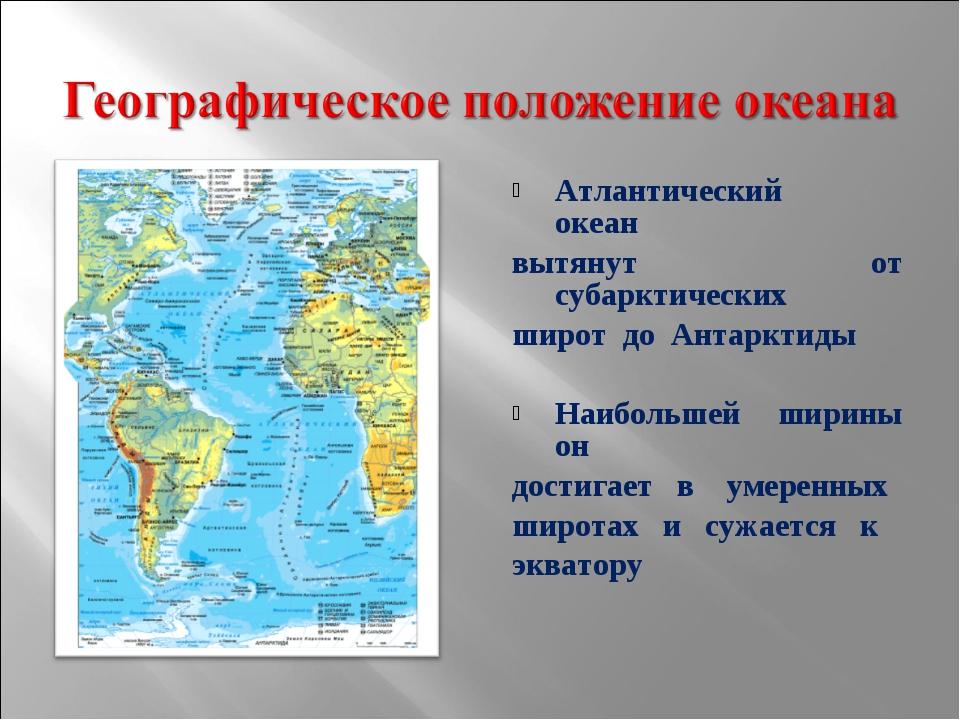 Атлантический океан вытянут от субарктических широт до Антарктиды Наибольшей...