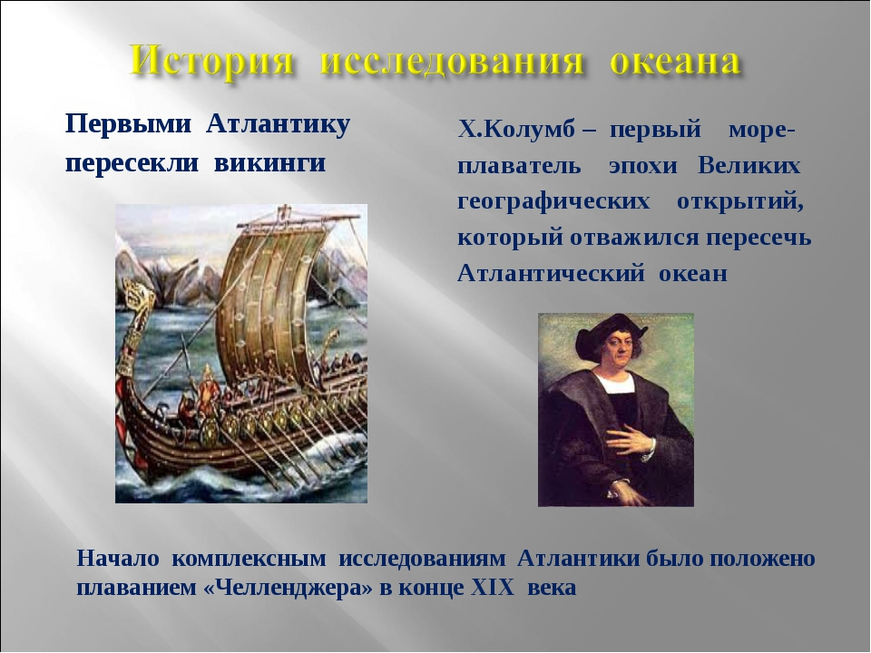 Первыми Атлантику пересекли викинги Х.Колумб – первый море- плаватель эпохи В...