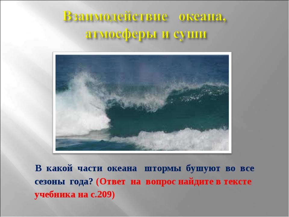 В какой части океана штормы бушуют во все сезоны года? (Ответ на вопрос найд...