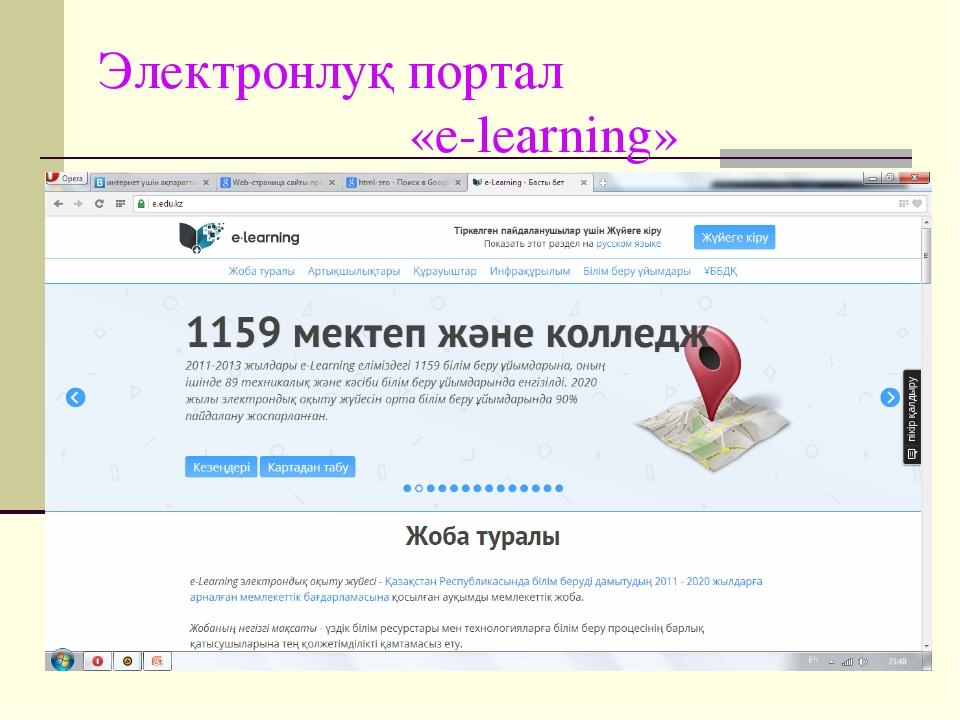 Электронлуқ портал «e-learning»