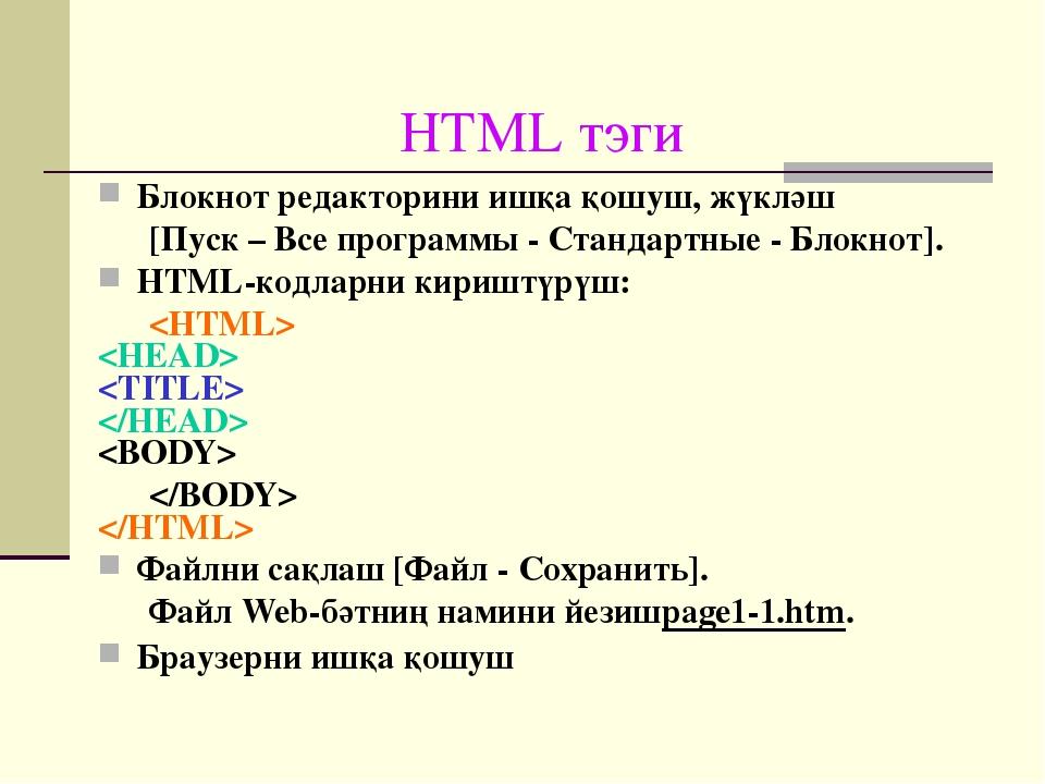 HTML тэги Блокнот редакторини ишқа қошуш, жүкләш [Пуск – Все программы - Ст...
