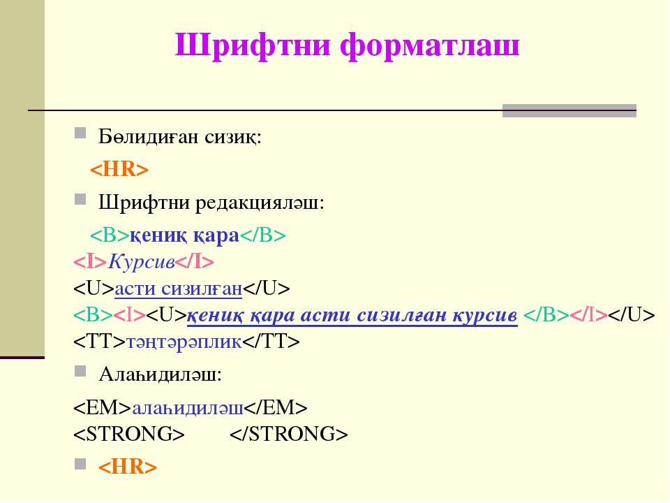 Шрифтни форматлаш Бөлидиған сизиқ:  Шрифтни редакцияләш: қениқ қара Курсив а...