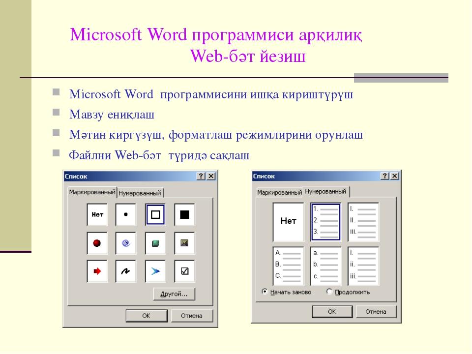 Microsoft Word программиси арқилиқ Web-бәт йезиш Microsoft Word программисини...