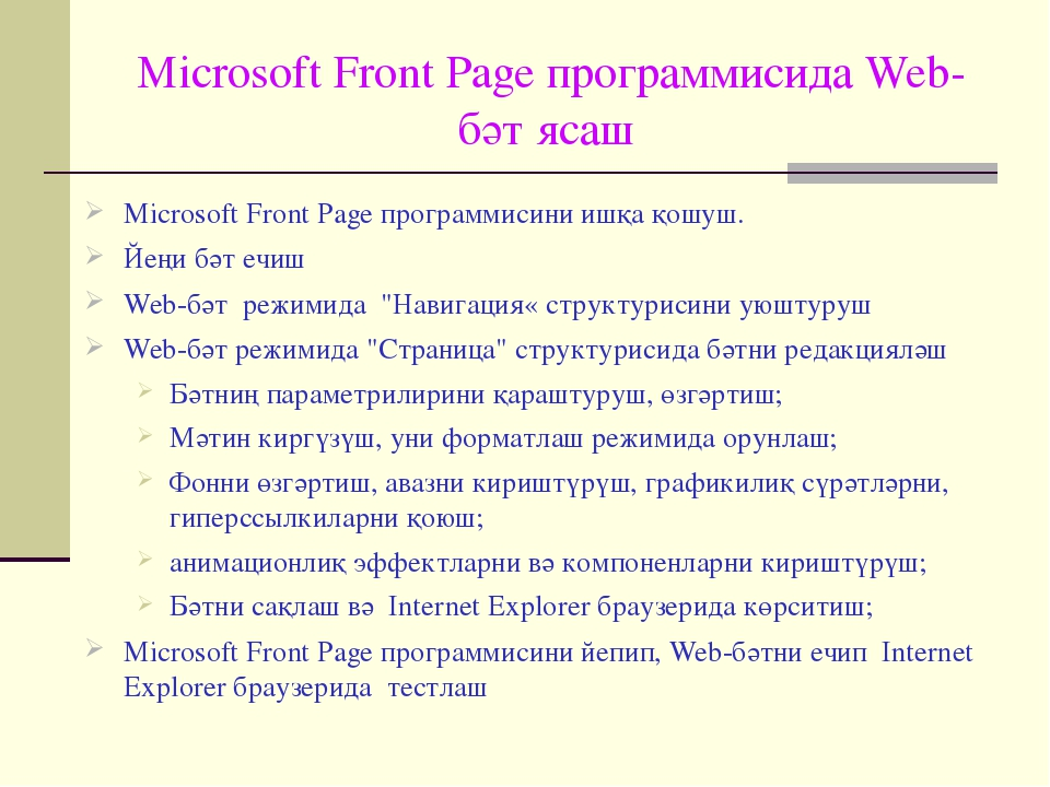 Microsoft Front Page программисида Web-бәт ясаш Microsoft Front Page программ...