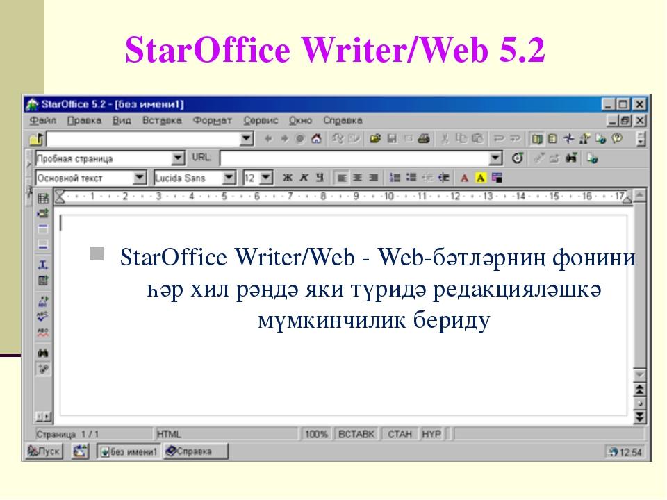 StarOffice Writer/Web 5.2 StarOffice Writer/Web - Web-бәтләрниң фонини һәр хи...