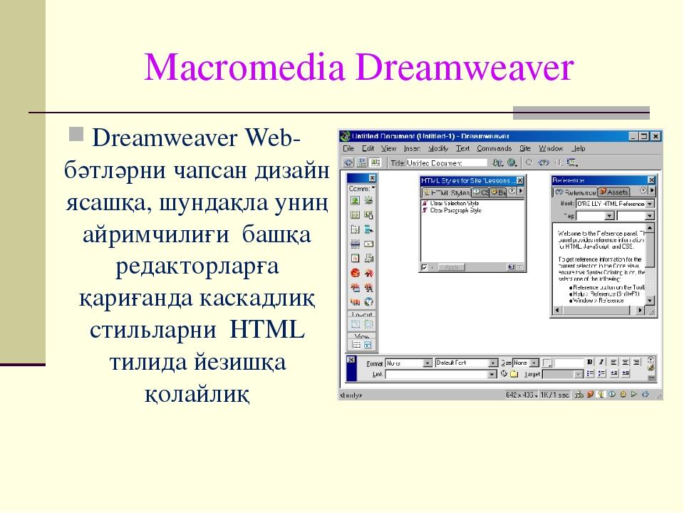 Macromedia Dreamweaver Dreamweaver Web-бәтләрни чапсан дизайн ясашқа, шундақл...
