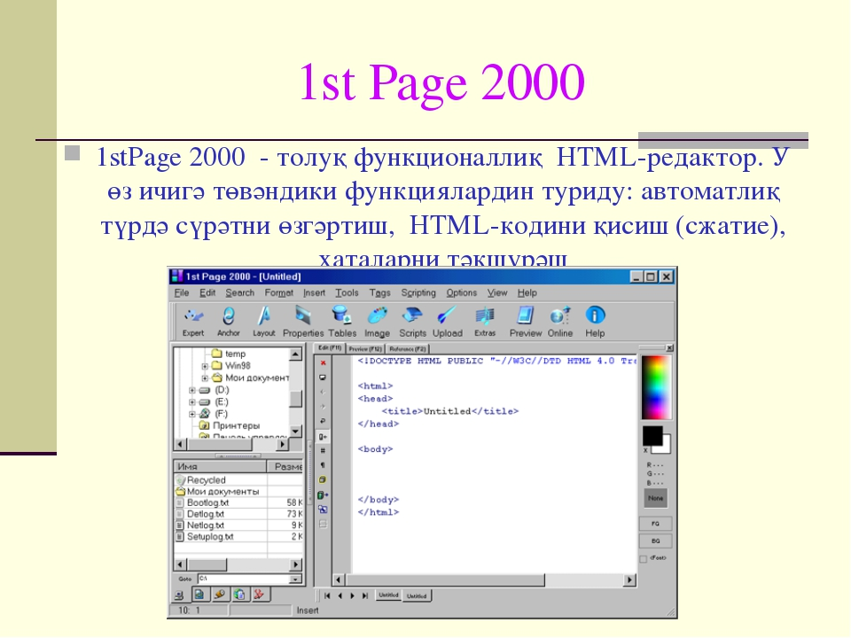 1st Page 2000 1stPage 2000 - толуқ функционаллиқ HTML-редактор. У өз ичигә т...