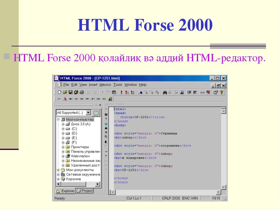 HTML Forse 2000 HTML Forse 2000 қолайлиқ вә аддий HTML-редактор.