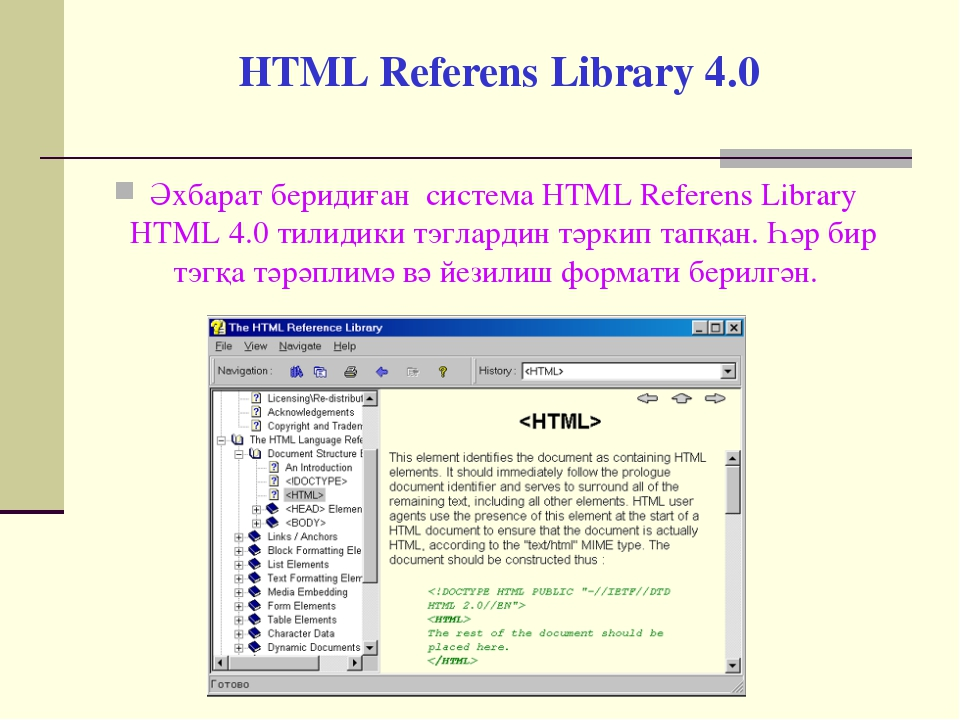 HTML Referens Library 4.0 Әхбарат беридиған система HTML Referens Library HTM...