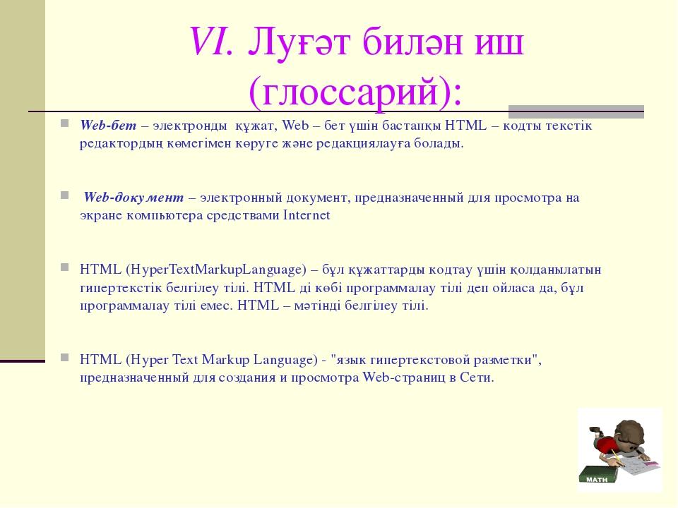 VI. Луғәт билән иш (глоссарий): Web-бет– электронды құжат, Web – бет үшін ба...