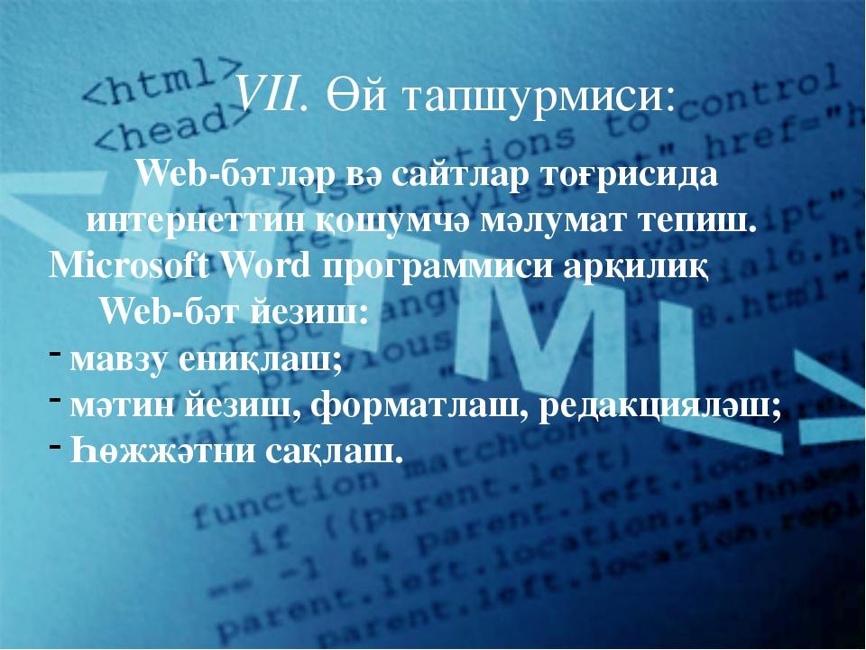 VІI. Өй тапшурмиси: Web-бәтләр вә сайтлар тоғрисида интернеттин қошумчә мәлум...
