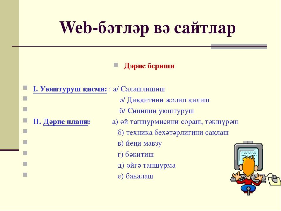 Web-бәтләр вә сайтлар Дәрис бериши І. Уюштуруш қисми: : а/ Салашлишиш ә/ Диққ...