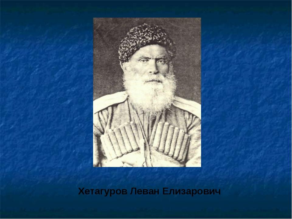 Хетагуров Леван Елизарович