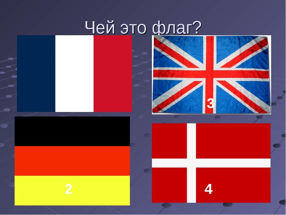 Чей это флаг? 1 1 2 3 4