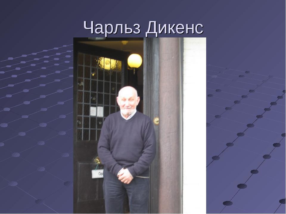 Чарльз Дикенс