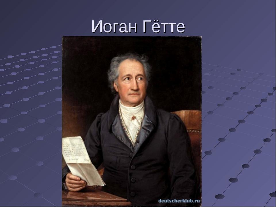Иоган Гётте