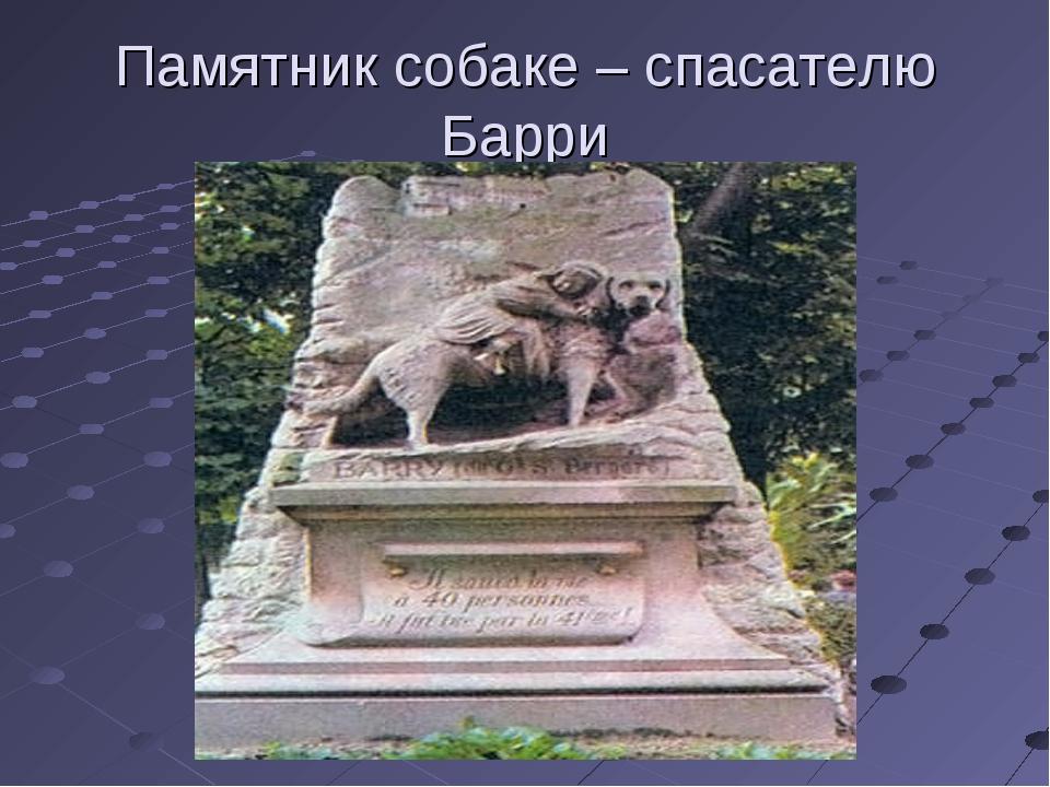 Памятник собаке – спасателю Барри