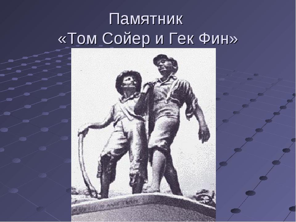 Памятник «Том Сойер и Гек Фин»