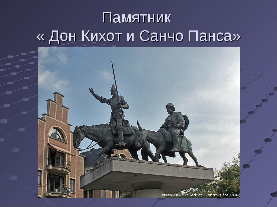 Памятник « Дон Кихот и Санчо Панса»