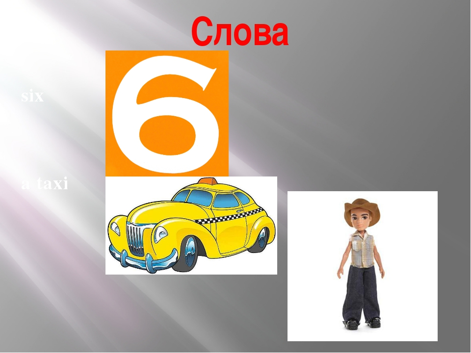 six a taxi Max Слова