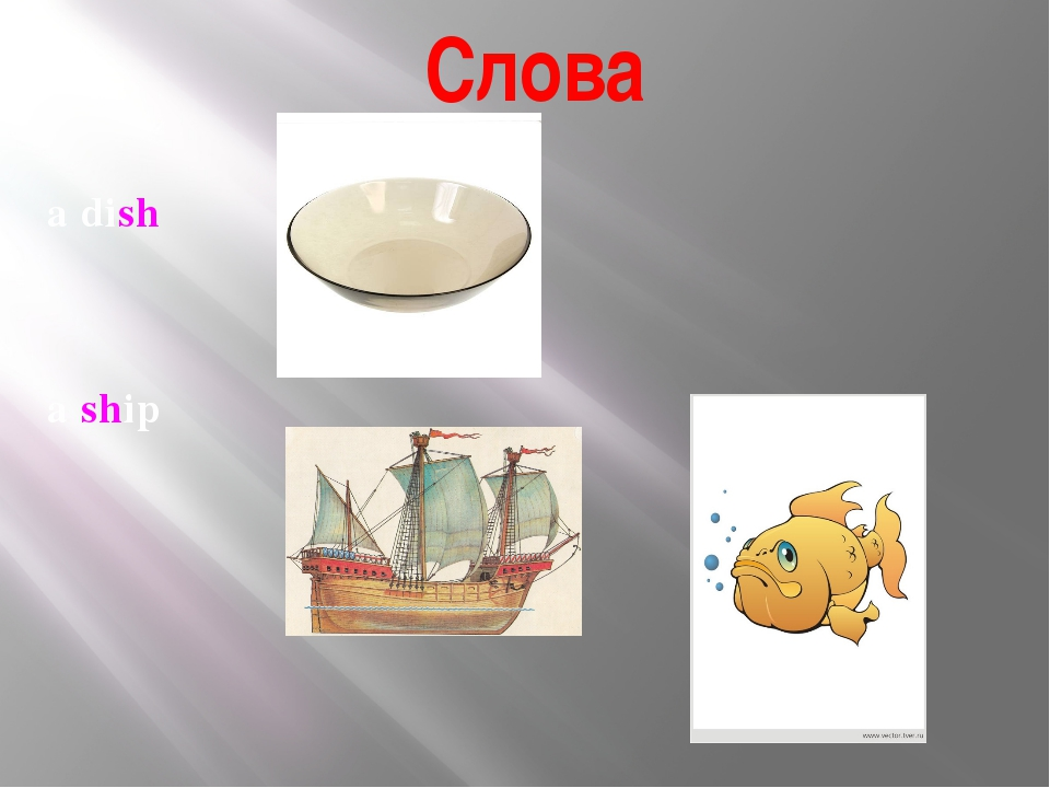 a dish a ship a fish Слова