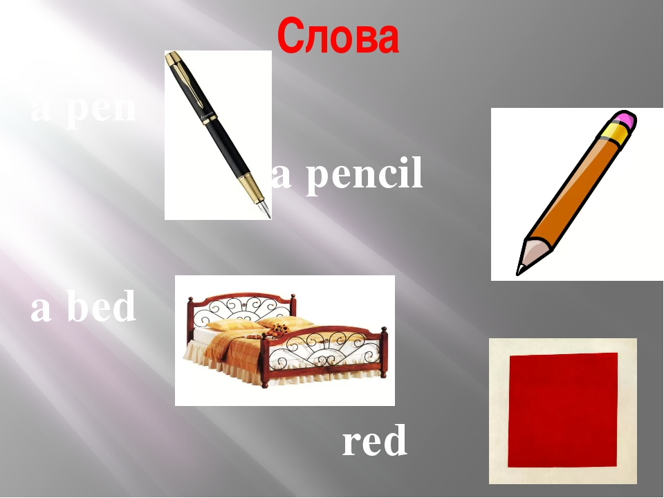 a pen a pencil a bed red Слова