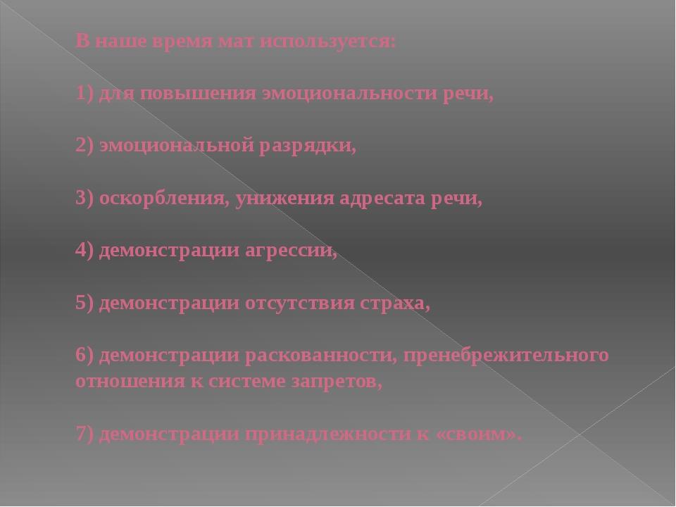 В наше время мат используется:  1) для повышения эмоциональности речи,  2)...