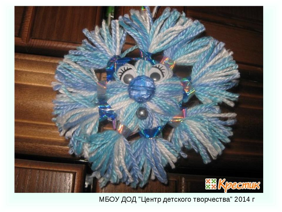 """МБОУ ДОД """"Центр детского творчества"""" 2014 г"""