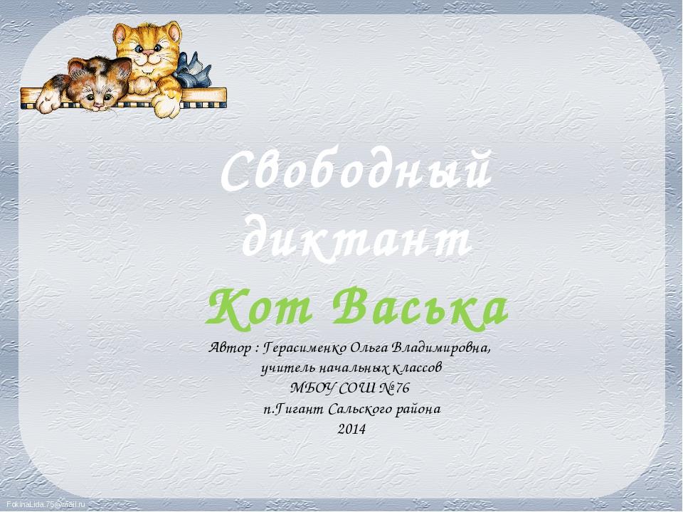 Свободный диктант Кот Васька Автор : Герасименко Ольга Владимировна, учитель...