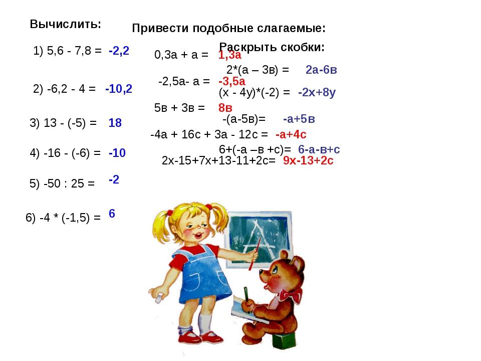 Вычислить: 1) 5,6 - 7,8 = 2) -6,2 - 4 = 3) 13 - (-5) = 4) -16 - (-6) = 5) -50...