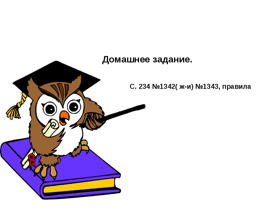 Домашнее задание. С. 234 №1342( ж-и) №1343, правила