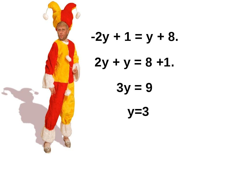 -2у + 1 = у + 8. 2у + у = 8 +1. 3у = 9 у=3